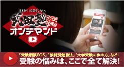 武田塾オンデマンド