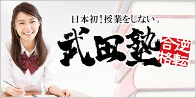 日本初授業をしない。武田塾